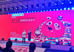 第十五届成都国际美食节暨2018万博体育ios客户端下载文化月正式开幕