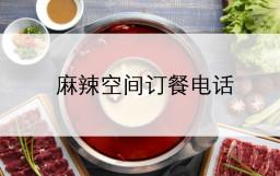 万博manbext官网网页空间直营门店订餐电话及门店地址