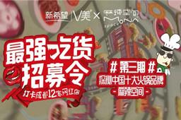 新希望zui强吃货团打卡万博manbext官网网页空间万博体育ios客户端下载