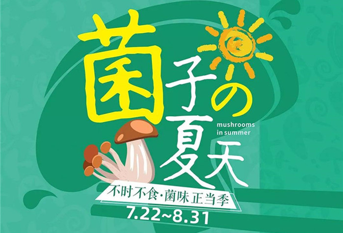 菌子的夏天,万博manbext官网网页空间第二届菌子节7.22即将开售!