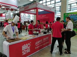 万博manbext官网网页空间受邀参展第二届国际万博体育ios客户端下载食品产业峰会
