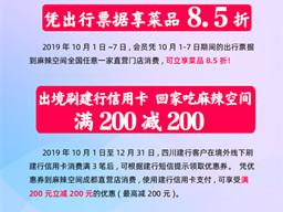 品四川味道,万博manbext官网网页空间国庆节期间优惠一览表