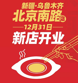 万博manbext官网网页空间新疆区域又添新店-乌市北京南路店,等你来揭幕!