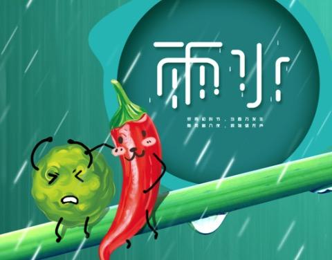 雨水节气到来,万博体育ios客户端下载外卖到家!