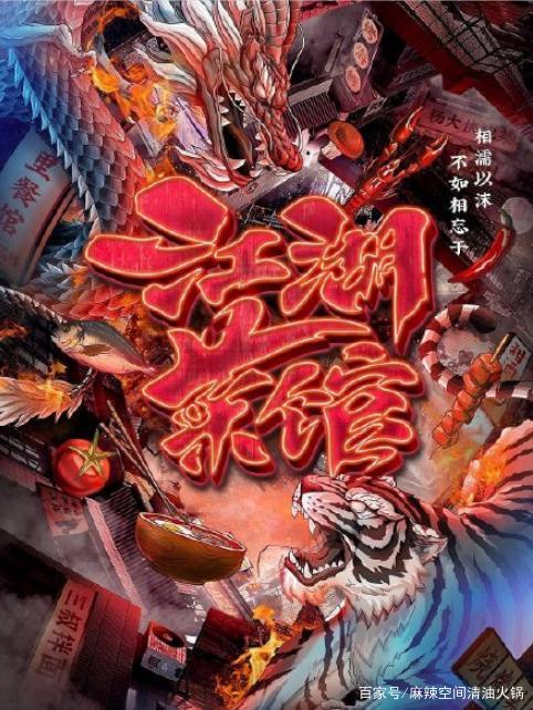 美食纪录片《江湖菜馆》回归!寻找最有烟火气的美食!