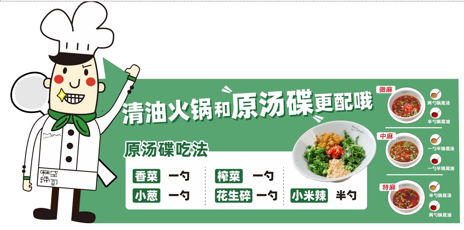 原汤碟的吃法_wps图片.png